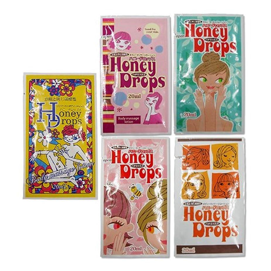 宗教反発する絶え間ないハニードロップス(Honey Drops) 20ml 使い切りローション 5種セット (スタンダード+ABCD柄)