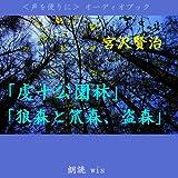 [オーディオブックCD] 虔十公園林、狼森と笊森・盗森―宮沢賢治童話選(1) CDオーディオ版