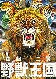野獣の王国 / 由紀 二賢 のシリーズ情報を見る