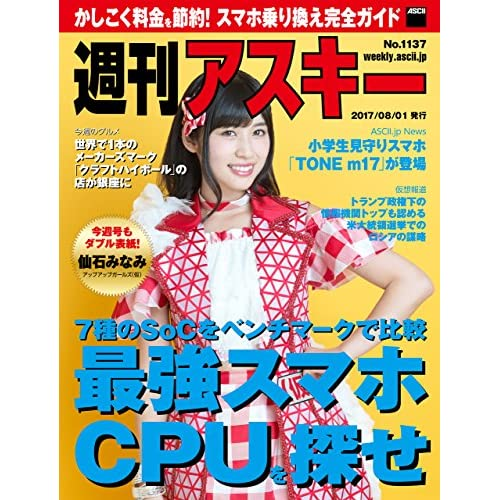 週刊アスキー No.1137(2017年8月1日発行) [雑誌]