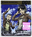 ラジオCD「進撃の巨人ラジオ〜梶と下野の進め!電波兵団〜」Vol.1