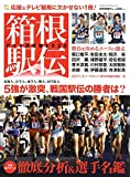箱根駅伝ガイド決定版 2020 (YOMIURI SPECIAL 127)
