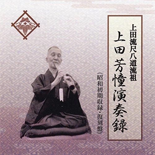 Amazon Music - 上田芳憧の茶音...
