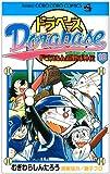 ドラベース 18 (てんとう虫コロコロコミックス)