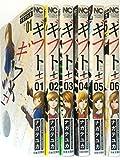 ギフト± コミック 1-6巻セット (ニチブンコミックス)