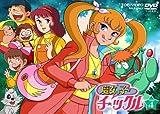 魔女っ子チックル VOL.4 [DVD]