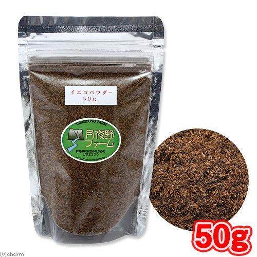 イエコパウダー 50g 両生類・爬虫類・鳥類専用 添加剤 サプリメント 練り餌