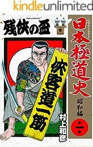 日本極道史~昭和編 1巻 表紙画像