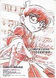 467)アニメ 映画チラシ【名探偵コナン 赤色単色柄 戦慄の楽譜】2008年