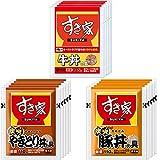 すき家3種 お試し丼の具セット(牛丼の具135g×5、炭火やきとり丼の具110g×5、炭火豚丼の具×5) 冷凍食品