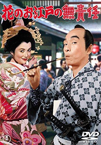 花のお江戸の無責任 【東宝DVDシネマファンクラブ】