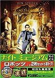 「ナイト ミュージアム」発売記念 ファミリー・アドベンチャー・パック ナイト ミュー...[DVD]