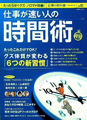 仕事が速い人の時間術: たった5分で人生が変わる (Gakken Mook 仕事の教科書 VOL. 2)の詳細を見る