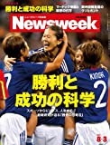 Newsweek (ニューズウィーク日本版) 2011年 8/3号 [雑誌]