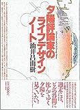 夕陽評論家のライフデザイン・ノート