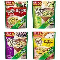 アマノフーズ フリーズドライ 減塩 うちのおみそ汁&きょうのスープ 4種40食 (味噌汁)