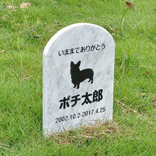Pet&Love. ペットのお墓 天然石製 埋めるタイプ 犬種シルエット自由選択 180x300x20 (大理石 グレースリット(厚み15mm))