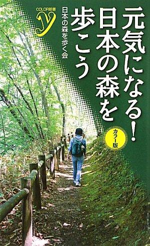 カラー版 元気になる! 日本の森を歩こう (COLOR新書y)の詳細を見る