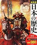 週刊 新発見!日本の歴史 専用ボックスファイル 2013年 7/1号 [分冊百科]