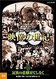 NHKスペシャル デジタルリマスター版 映像の世紀 第10集 民族の悲劇果てしなく 絶え間ない戦火、さまよう民の慟哭があった [DVD]