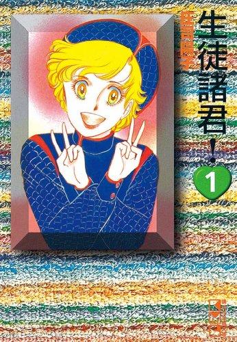 生徒諸君!(1) (デザートコミックス)の詳細を見る