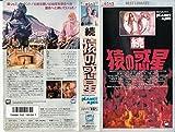 エイプ 続・猿の惑星 [VHS]
