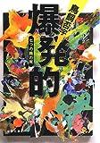 爆発的―七つの箱の死 (双葉文庫)