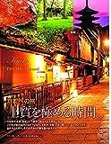 おとな旅プレミアム 京都 (おとな旅PREMIUM) 画像