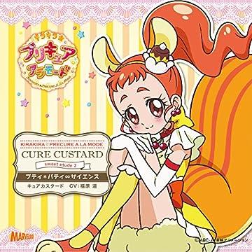 キラキラ☆プリキュアアラモード sweet etude 2 キュアカスタード プティ*パティ∞サイエンス