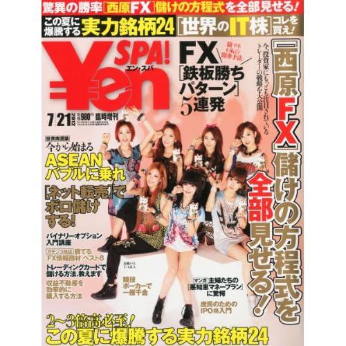 Yen SPA! (エンスパ) 2012年 7/21号 [雑誌]