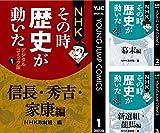 [まとめ買い] NHKその時歴史が動いた デジタルコミック版