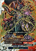 バディファイトX(バッツ)/剛雷大魔王 バッツ(超ガチレア)/バディクエスト~冒険者VS魔王~