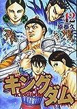 キングダム 42 (ヤングジャンプコミックス) 画像