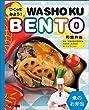 つくってみよう!和食弁当WASHOKU BENTO 魚のお弁当 (RIKUYOSHA Children & YA Books)