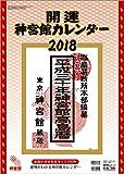 開運神宮館カレンダー(大)2018 ([カレンダー])