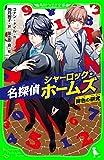 名探偵シャーロック・ホームズ 緋色の研究 (角川つばさ文庫)