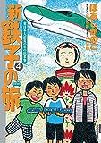 新・鉄子の旅(4) (IKKI COMIX)