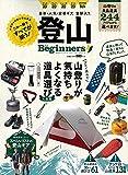 登山 for Beginners (100%ムックシリーズ)