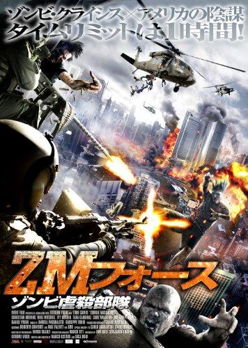 ZMフォース ゾンビ虐殺部隊 [DVD]