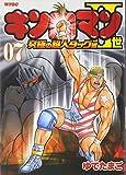キン肉マン2世究極の超人タッグ編 07 (プレイボーイコミックス)
