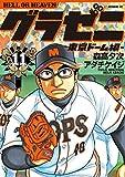 グラゼニ~東京ドーム編~(11) (モーニングコミックス)