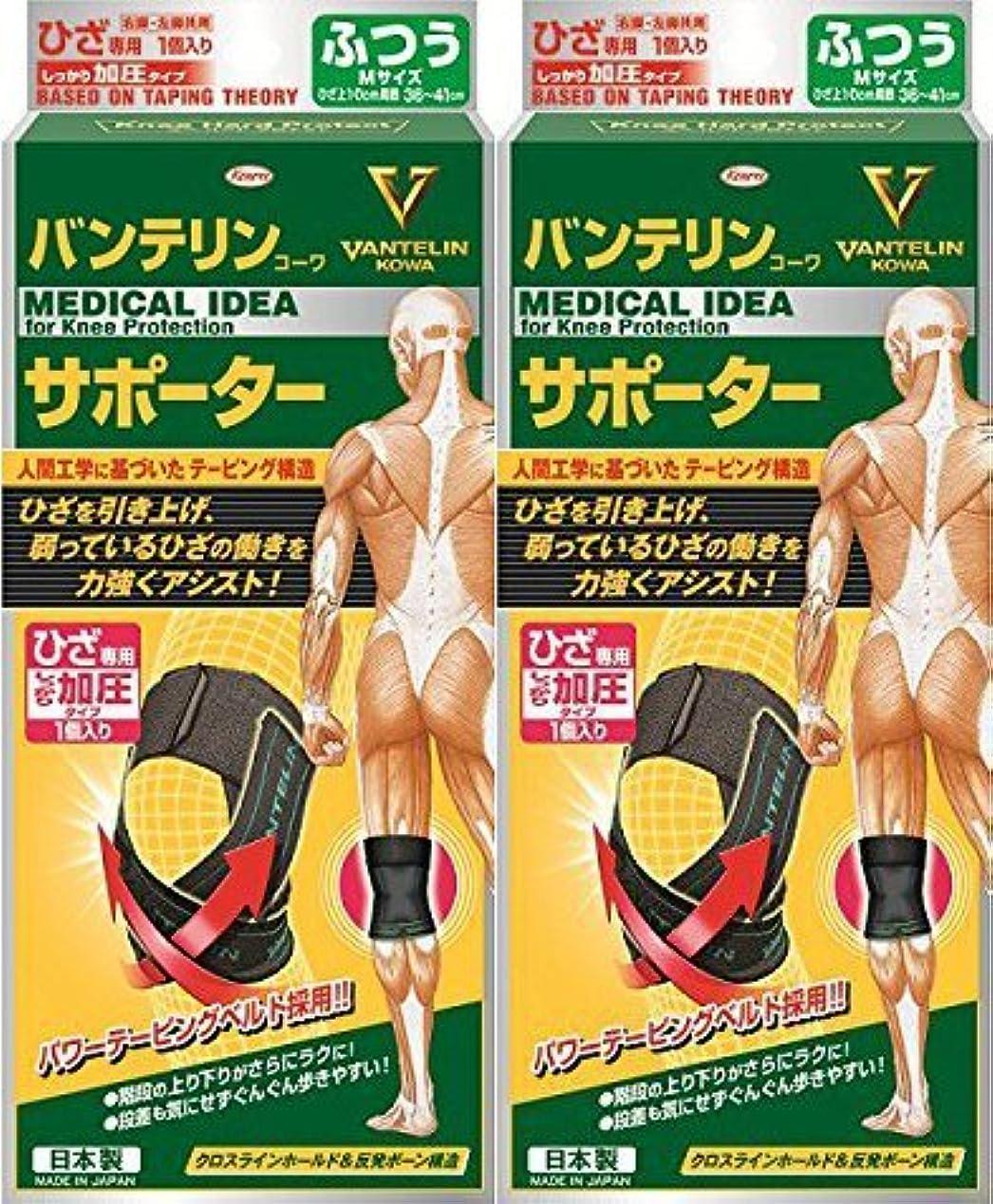 【2個セット】バンテリンサポーター しっかり加圧タイプ ひざ用 ブラック ふつうMサイズ ひざ頭周囲 36-41cm