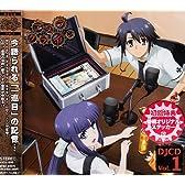 DJCD アスラクライン「カミラジオ!」