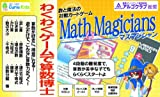 算数カードゲーム マスマジシャン (新版)