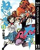 ねじまきカギュー 11 (ヤングジャンプコミックスDIGITAL)