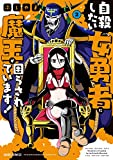 自殺したい女勇者に魔王が困らされています! 2 (ガルドコミックス)