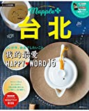 Mapple PLUS 台北 (まっぷる)