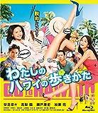 わたしのハワイの歩きかた Blu-ray[Blu-ray/ブルーレイ]