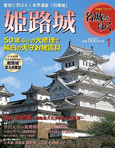 名城をゆく 姫路城 (小学館アーカイヴス)