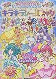 プリキュアオールスターズ スター☆トゥインクルプリキュア キラキラシールブック (講談社 Mook(おともだちMOOK))